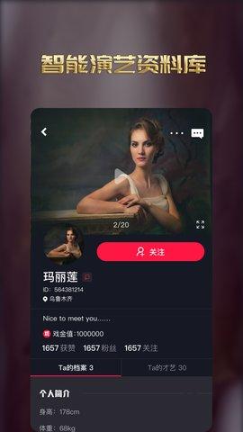 小金人(飙戏社交app)软件截图3