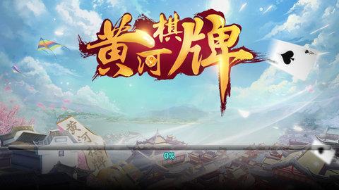 黄河棋牌游戏软件截图0