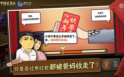 中国式家长软件截图2