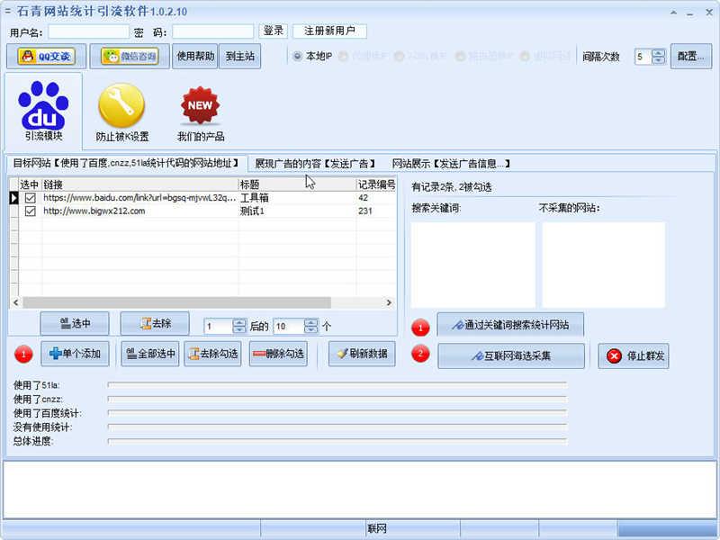 石青网站统计引流软件下载