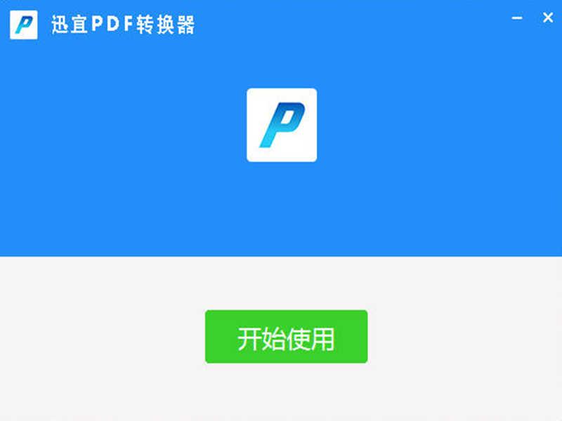 迅宜pdf转换器下载