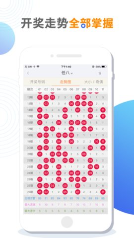 爱彩站彩票软件截图1