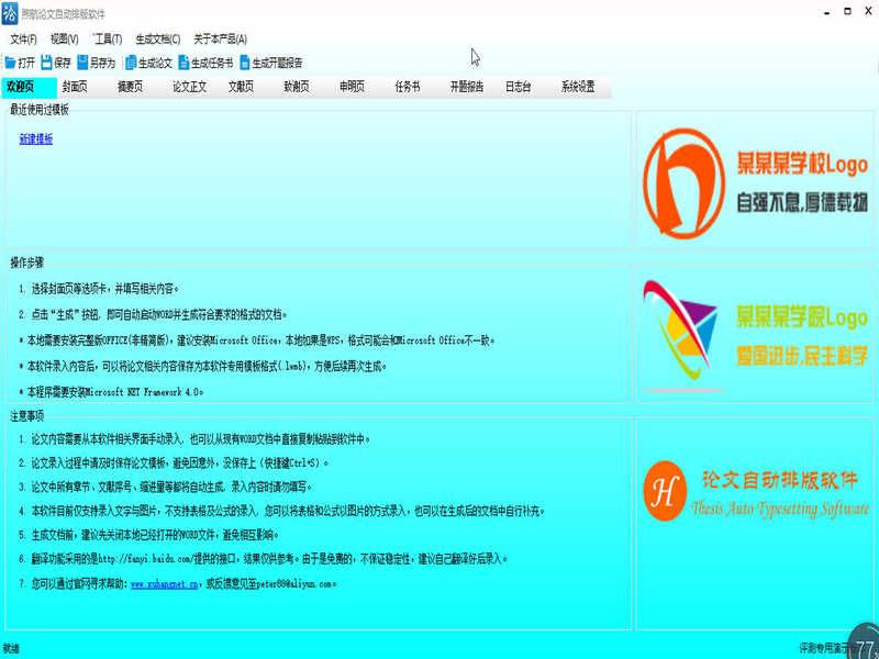 煦航论文排版软件下载