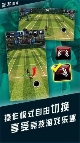 冠军网球果盘版软件截图0