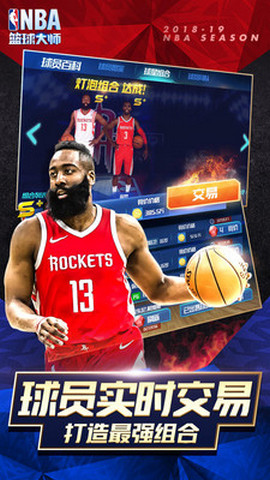 NBA篮球大师果盘版软件截图2