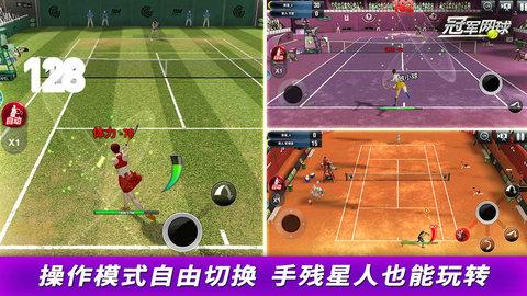 冠军网球手游软件截图0