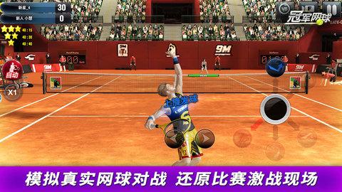 冠军网球手游软件截图1