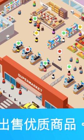 闲置超市大亨去广告版软件截图4