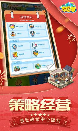 家国梦1.2.3中文内购版软件截图2