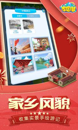 家国梦1.2.3中文内购版软件截图3
