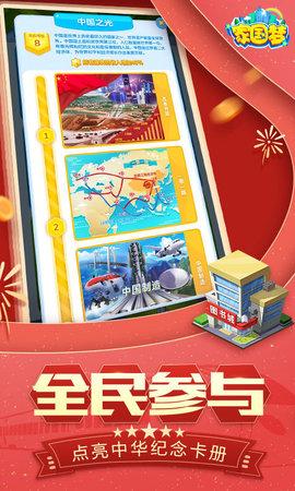 家国梦1.2.3中文内购版软件截图1