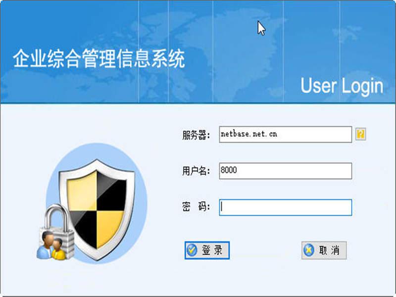 企业综合管理信息系统下载