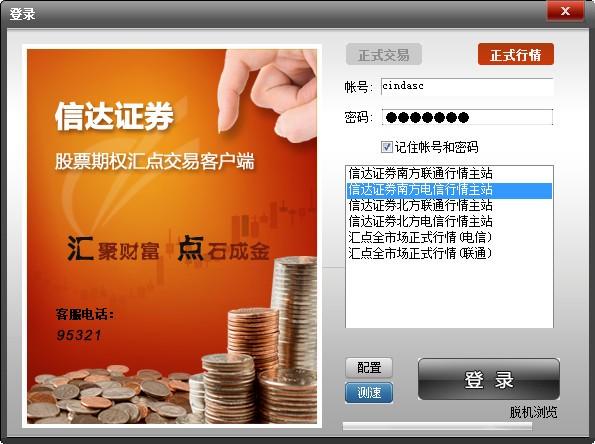 信达证券股票期权汇点交易客户端下载