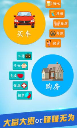 第二人生中文版软件截图3