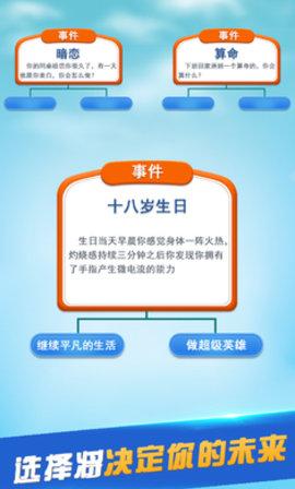 第二人生中文版