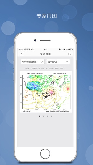 台风软件截图2