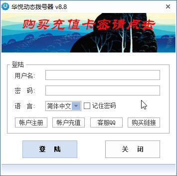 华悦动态(IP)拨号器下载
