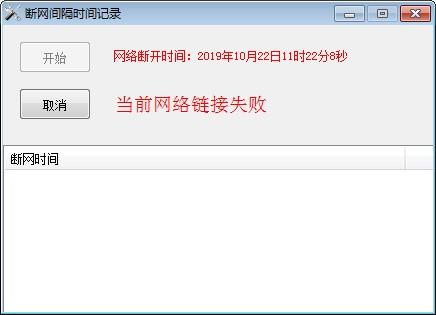 断网间隔时间记录工具下载