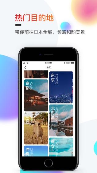 淘最霓虹-东京印象节目官方app软件截图1
