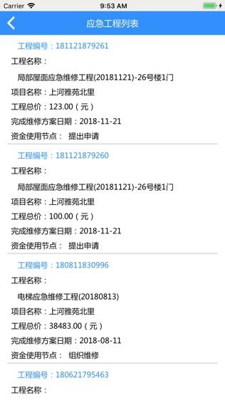 天津维修资金管理APP软件截图2