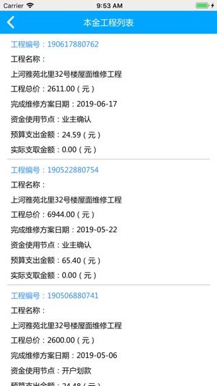 天津维修资金管理APP软件截图1