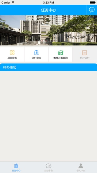 天津维修资金管理APP软件截图0