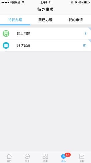 青虹云软件截图1