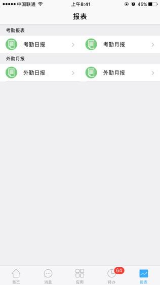 青虹云软件截图2