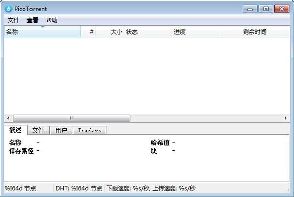 PicoTorrent(BT下载工具)下载