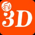 福彩3D彩票开奖