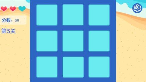 方块记忆大师游戏