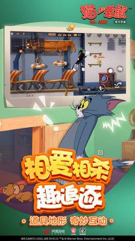 网易猫和老鼠手游软件截图3