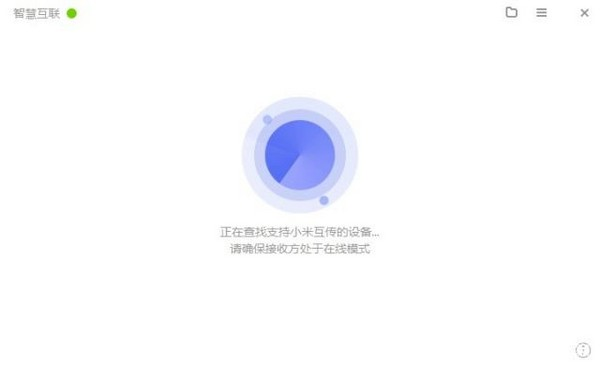 小米智慧互联下载