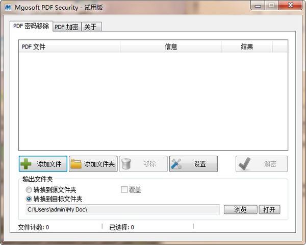 Mgosoft PDF Security(PDF密码移除器)下载