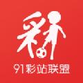 91彩站联盟