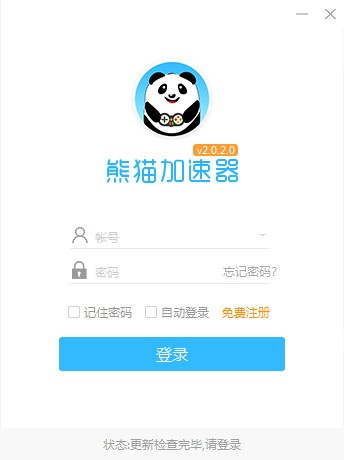 熊猫加速器下载