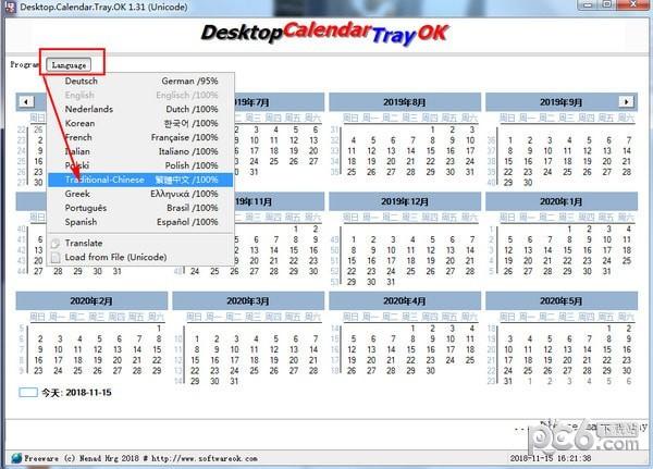 Desktop.Calendar.Tray.OK(桌面日历)下载