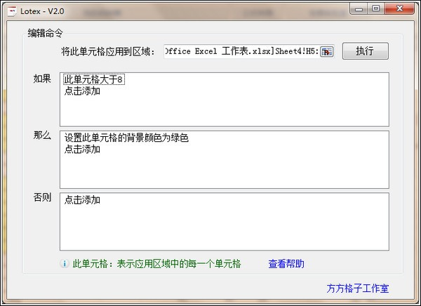 Lotex(方方格子excel批量处理工具)下载