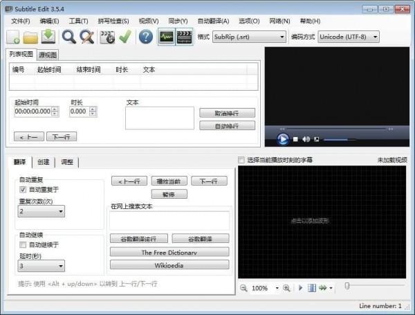 Subtitle Edit(字幕编辑)下载