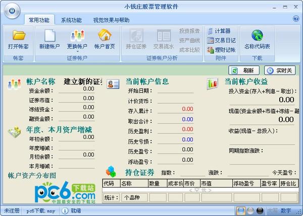 小钱庄股票管理软件下载