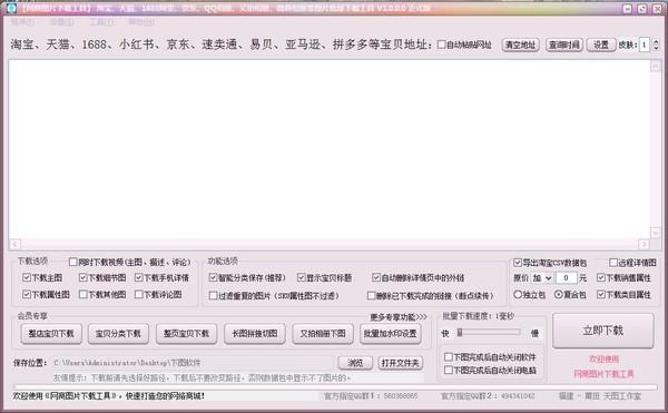 网商图片下载工具下载