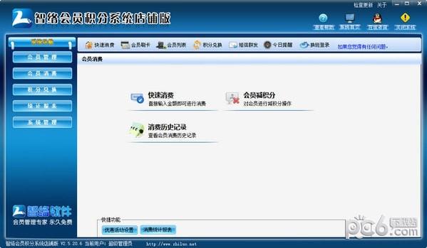 智络积分管理系统店铺版下载