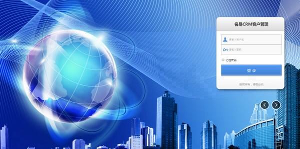 名易CRM客户关系管理平台下载