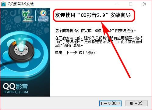 QQ影音3.9版下载