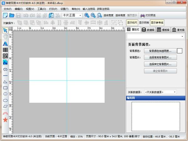 神奇双面卡片打印软件下载