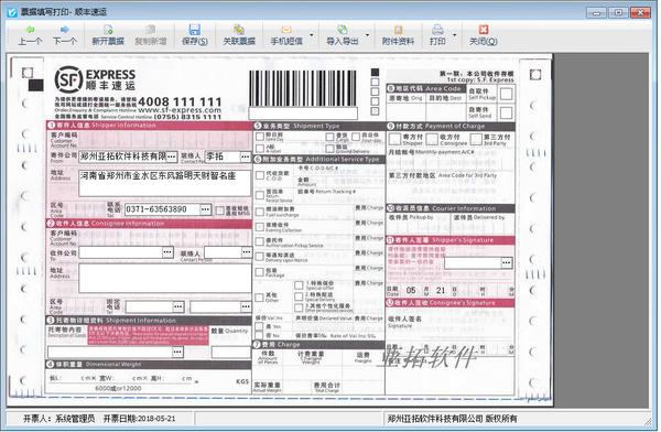 信管飞快递单打印软件下载