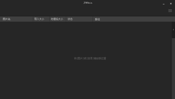 JPNGmin(图片批量压缩工具)下载