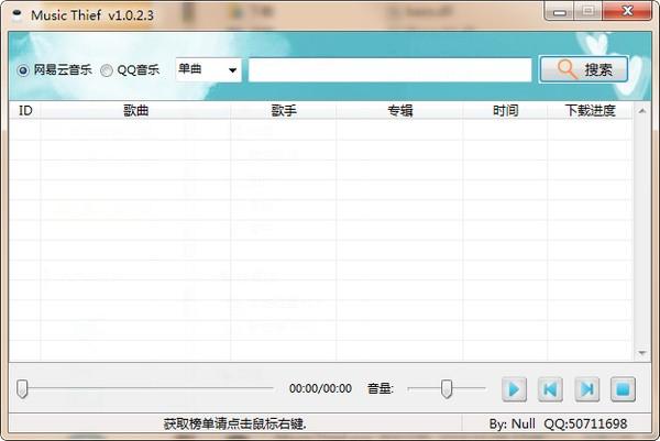 Music Thief(在线音乐试听软件)下载