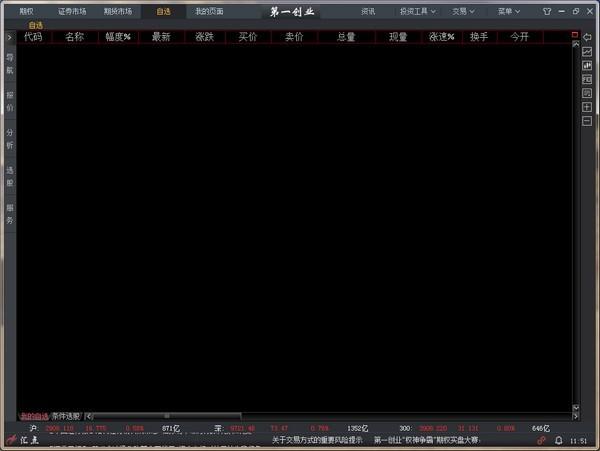 第一创业汇点股票期权全真模拟系统下载