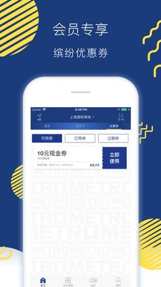 麦德龙中国软件截图2